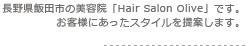 長野県飯田市の美容院「Hair Salon Olive」です。お客様にあったスタイルを提案します。